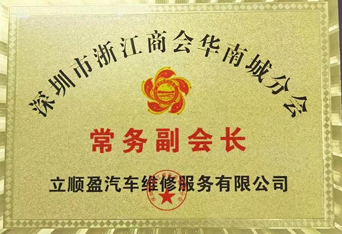 车美福:深圳市浙江商会华南城分会常务副会长