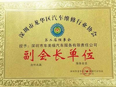 车美福:深圳市龙华区汽车维修行业协会副会长单位
