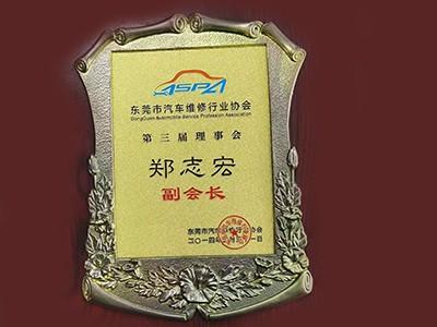 车美福郑志宏:东莞市汽车维修行业协会副会长
