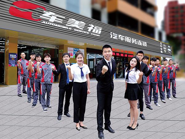 深圳市车美福汽车科技有限公司