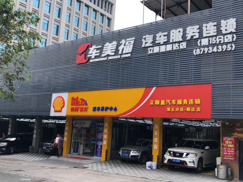 开一家汽车美容保养加盟店是应该先加盟还是先选址?