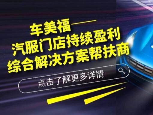 当今汽车美容保养维修店生意越来越难做,为什么深圳这家汽服连锁却逆势上扬?