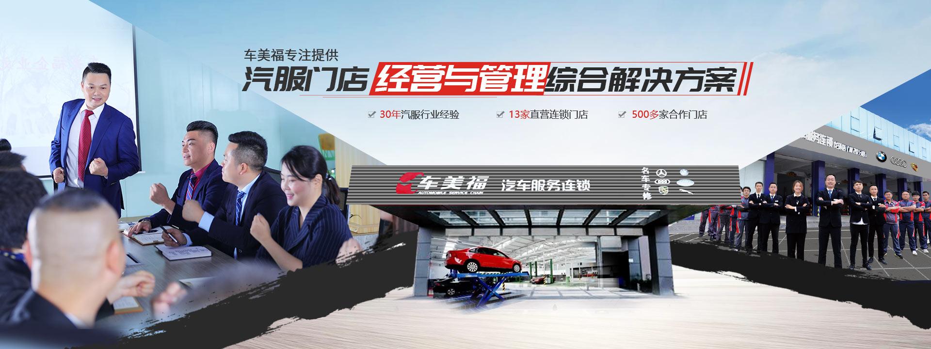 车美福专注提供汽服门店经营与管理综合解决方案