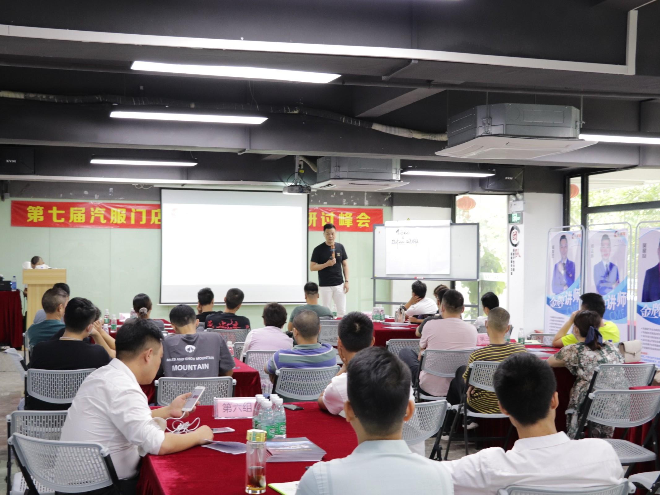 合作发展共赢!第七届汽服门店持续盈利研讨峰会在车美福深圳总部举行!