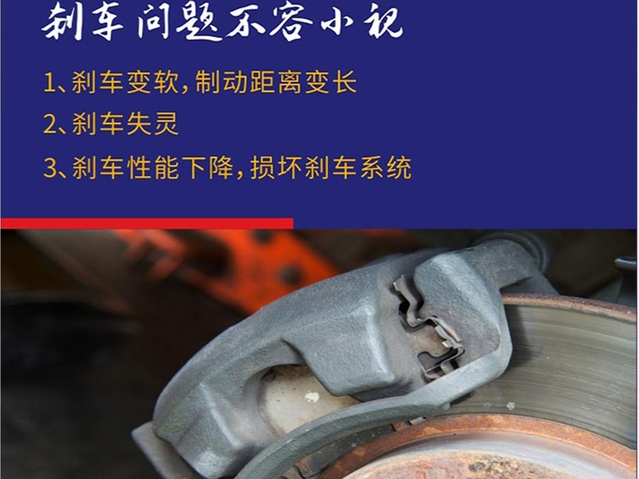 汽车美容保养店怎么挑选优质的刹车油?
