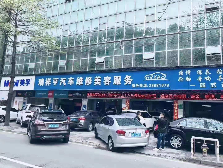 深圳瑞祥亨汽车服务