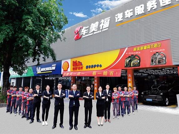 深圳首家0元加盟费,无保证金,不需要换门头的汽车美容保养连锁店