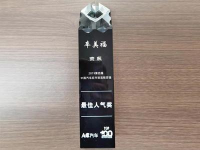 """车美福:荣获2019年第四届中国汽车后市场连锁百强""""最佳人气奖""""荣誉"""