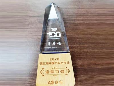 """车美福荣获2020年第五届中国汽车后市场""""连锁百强""""荣誉"""