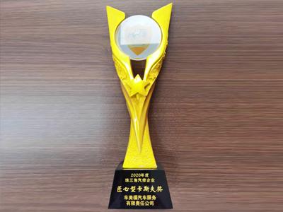 """车美福:荣获2020年年度珠三角汽修企业""""匠心型卡斯夫奖""""荣誉"""