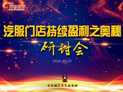 车美福《汽服门店持续盈利之奥秘》研讨峰会在深圳隆重举行