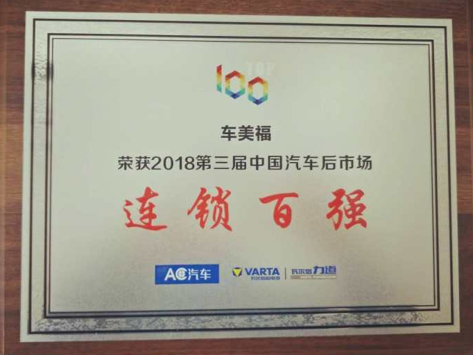 车美福:2018第三届中国汽车后市场连锁百强