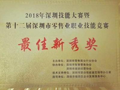 车美福:第十二届深圳市零售业职业技能竞赛最佳新秀奖