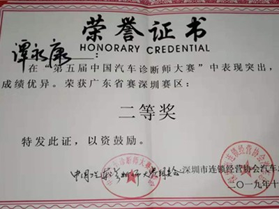 车美福谭永康:第五届中国汽车诊断师大赛二等奖