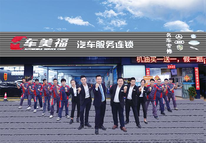 车美福凤凰店门店展示