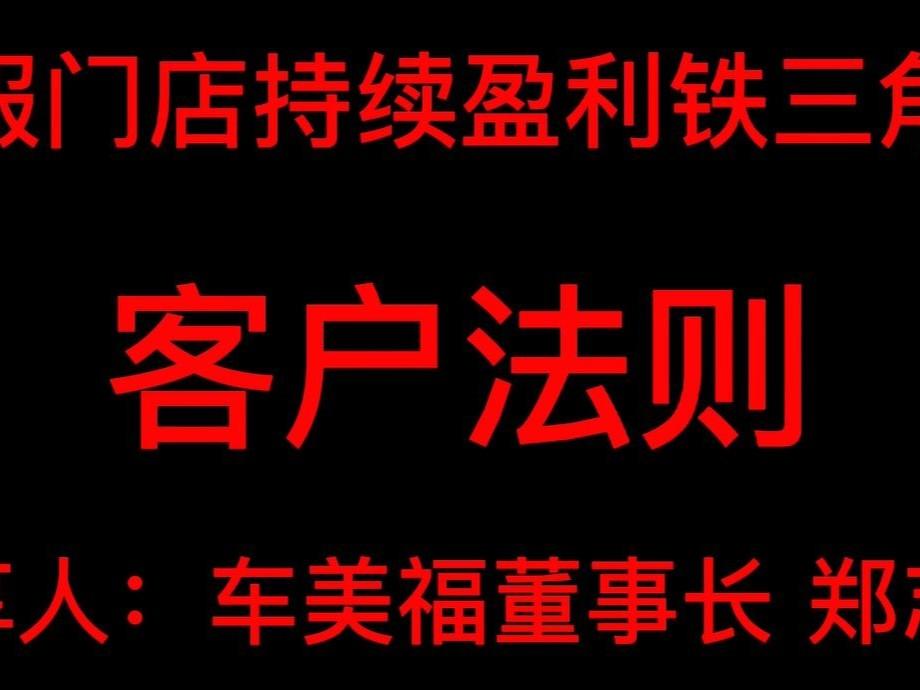 汽服门店持续盈利铁三角之客户篇.mp4