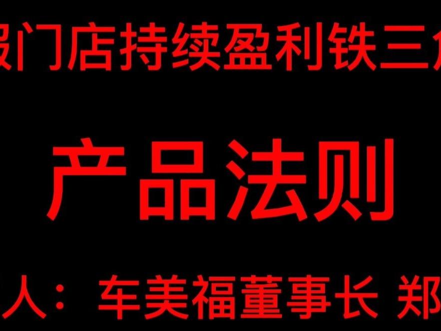 汽服门店持续盈利铁三角之产品篇.mp4