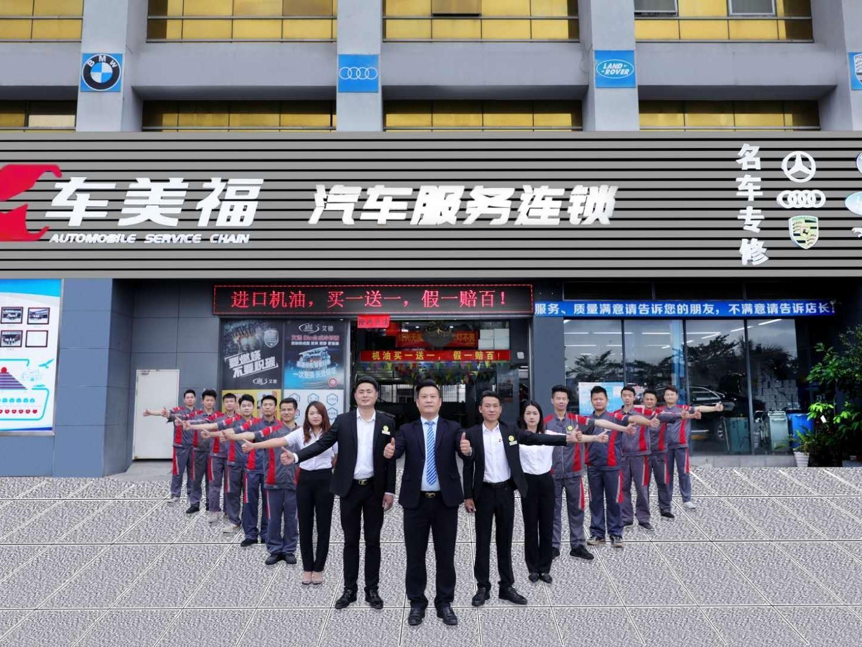 2021年中国十大汽车美容保养加盟品牌排名榜!