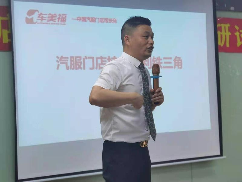 金牌主持人车美福总裁郑志辉先生