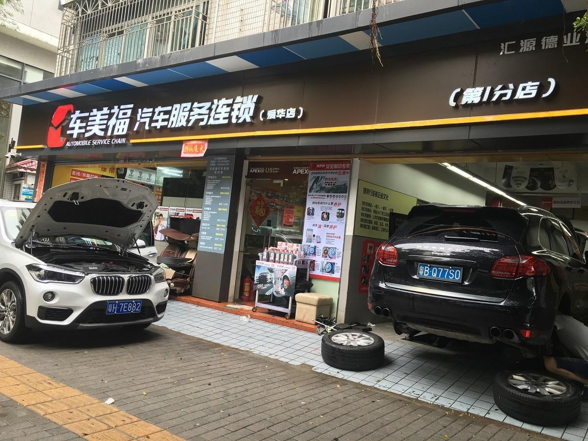 加盟汽车快修美容店选择项目是关键